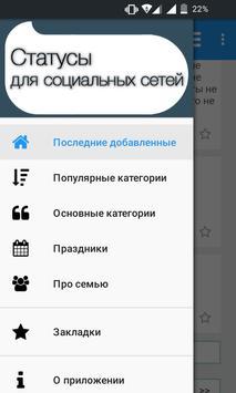 Статусы для социальных сетей screenshot 3