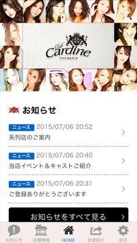カルディネ/草加 poster