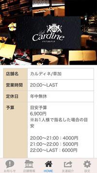 カルディネ/草加 apk screenshot