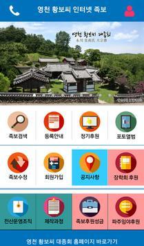 영천황보씨모바일족보 poster