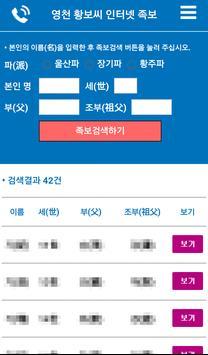 영천황보씨모바일족보 screenshot 2