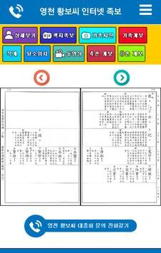 영천황보씨모바일족보 screenshot 3