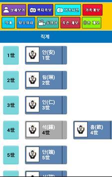 영천황보씨모바일족보 screenshot 4