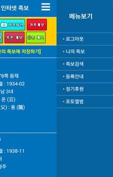 영천황보씨모바일족보 screenshot 5