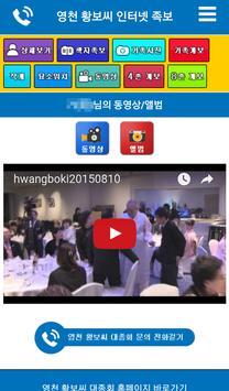 영천황보씨모바일족보 screenshot 6