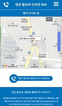 영천황보씨모바일족보 screenshot 7