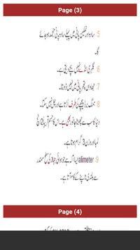 General Knowledge In Urdu apk screenshot