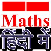 General Mathematics icon