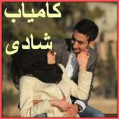 Kamyab Shadi icon