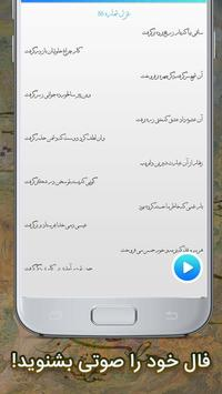 فال حافظ ( صوتی ) - hafez screenshot 4