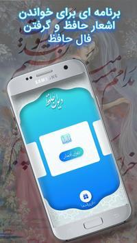 فال حافظ ( صوتی ) - hafez screenshot 1