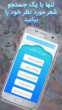 فال حافظ ( صوتی ) - hafez screenshot 2