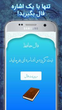 فال حافظ ( صوتی ) - hafez screenshot 3