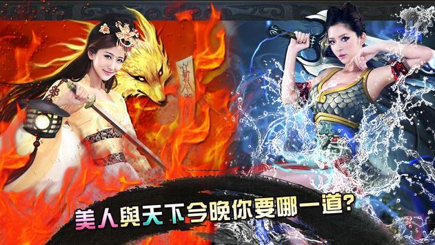真人武姬 apk screenshot