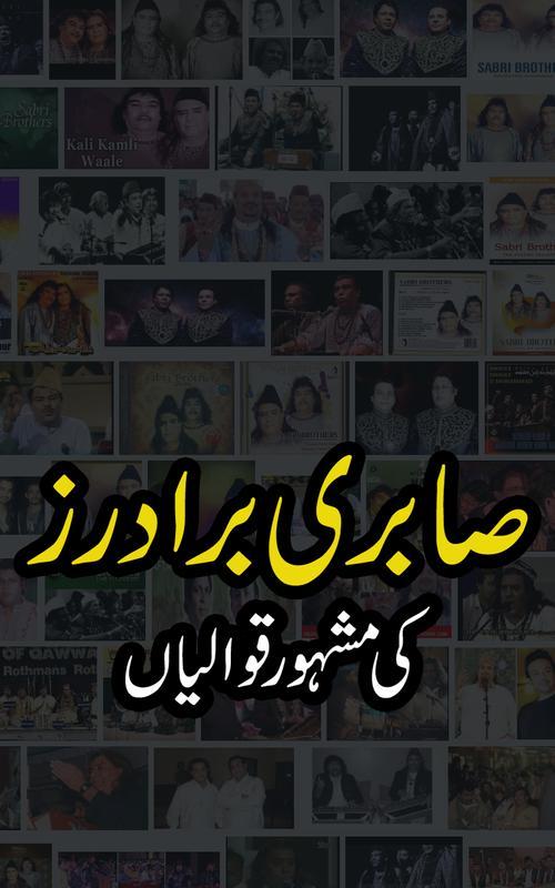 Qawwali: sufi music of pakistan   nonesuch records mp3 downloads.