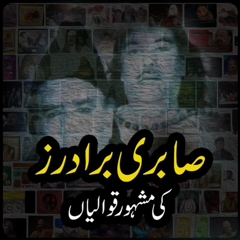 Sabri brothers video qawwali free download.