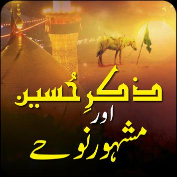 Salam Ya Hussain - (Noha 2016) apk screenshot