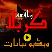 Waqia-e-Karbala Video Bayanaat icon
