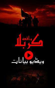 Waqia-e-Karbala Video Bayanaat poster