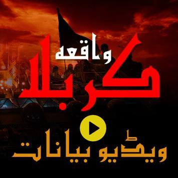Waqia-e-Karbala Video Bayanaat apk screenshot