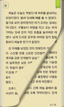 안북 전자책 뷰어 screenshot 2