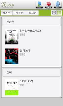 안북 전자책 뷰어 screenshot 3
