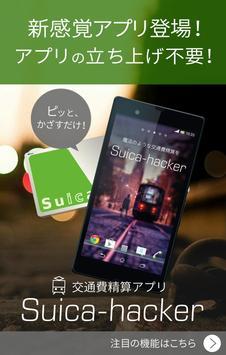 Suicaの乗換履歴から簡単交通費精算「スイカハッカー」 poster