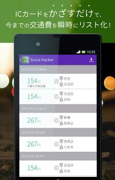 Suicaの乗換履歴から簡単交通費精算「スイカハッカー」 apk screenshot
