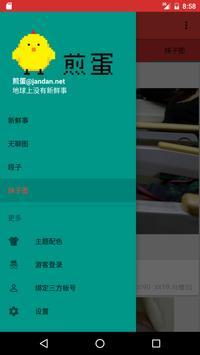 煎蛋 screenshot 2