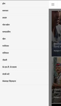 Kanpur Star Time apk screenshot