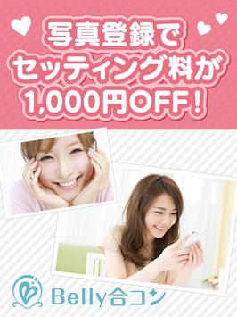 合コンセッティングアプリ-Belly[ベリー]合コン・街コン apk screenshot