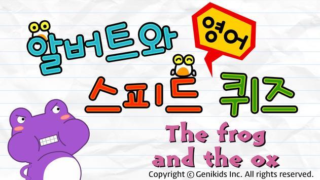 스피드 영어 퀴즈 2 poster