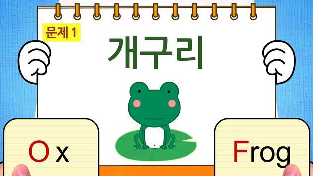 스피드 영어 퀴즈 2 apk screenshot