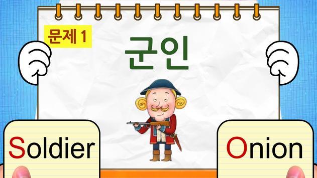 스피드 영어 퀴즈 9 apk screenshot