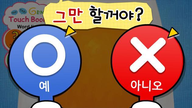 지니터치북 워드리스트 screenshot 3
