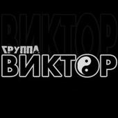 Группа Виктор icon
