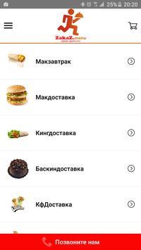 "Доставка еды ""ZAKAZ.MENU"" poster"