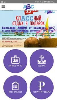 Техцентр АСС (Beta версия) poster