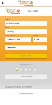 """Агентство путешествий """"Оранж"""" screenshot 1"""