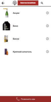 Винотека Ассамбляж screenshot 1