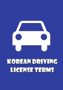Korean driving license terms poster