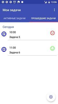 My Tasks screenshot 2
