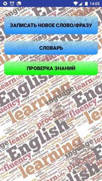 Personal English - учим английские слова poster