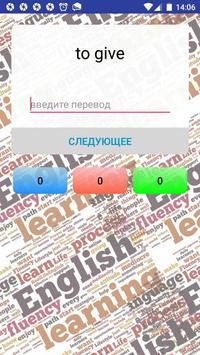 Personal English - учим английские слова apk screenshot
