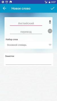 Personal English - учим английские слова screenshot 3