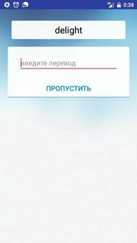 Personal English - учим английские слова screenshot 4