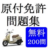 原付学科試験対策問題集(無料200問) icon