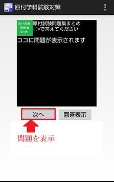 原付学科試験対策問題集(無料200問) poster