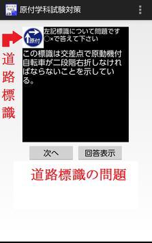 原付学科試験対策問題集(無料200問) screenshot 1