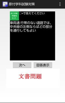 原付学科試験対策問題集(無料200問) screenshot 2